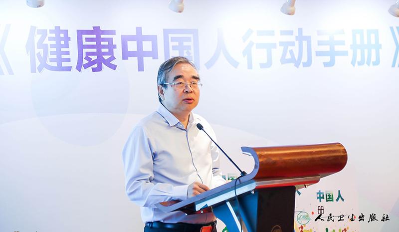 《健康中国人行动手册》新书发布会在京召开