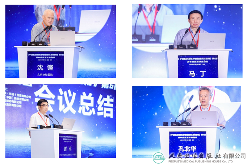 《中国妇科恶性肿瘤临床实践指南》(第6版)成功发布